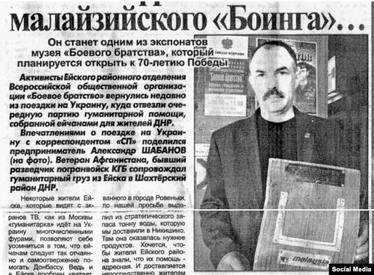 Эксперты нашли новые останки людей из Боинга на Донбассе, а местные жители вернули некоторые личные вещи жертв, - глава миссии - Цензор.НЕТ 9990