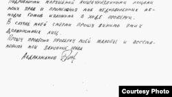 Фрагмент последней страницы жалобы Берика Абдрахманова. Октябрь 2017 года.