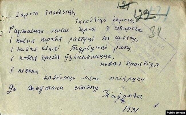Рукапіс Ю. Таўбіна. 1931 год