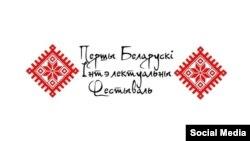Афіша-рэкляма першага беларускага інтэлектуальнага фэстывалю у сацсетках