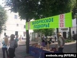 Беларускае падвор'е па-расейску, каб ня крыўдзіць гасьцей