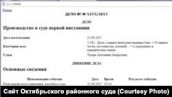"""Сообщение Октябрьского суда о ходе рассмотрения иска против компании """"Рок"""""""