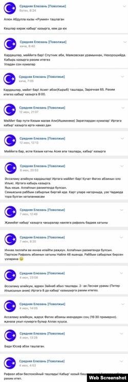 Урта Әләзәннең Вконтакте битендәге чаты