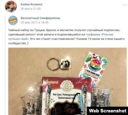 В мае этого года Алена Козенко участвовала в конкурсе на получение подарка из Турции
