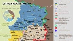 Ситуація в зоні бойових дій на Донбасі 30 листопада