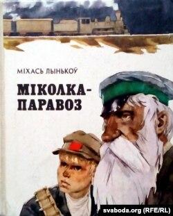 Міхась Лынькоў. «Міколка-паравоз». 1937 год