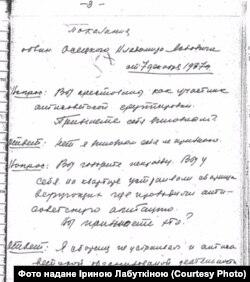 Фрагмент допиту Володимира Осецького від 7 грудня 1937 року