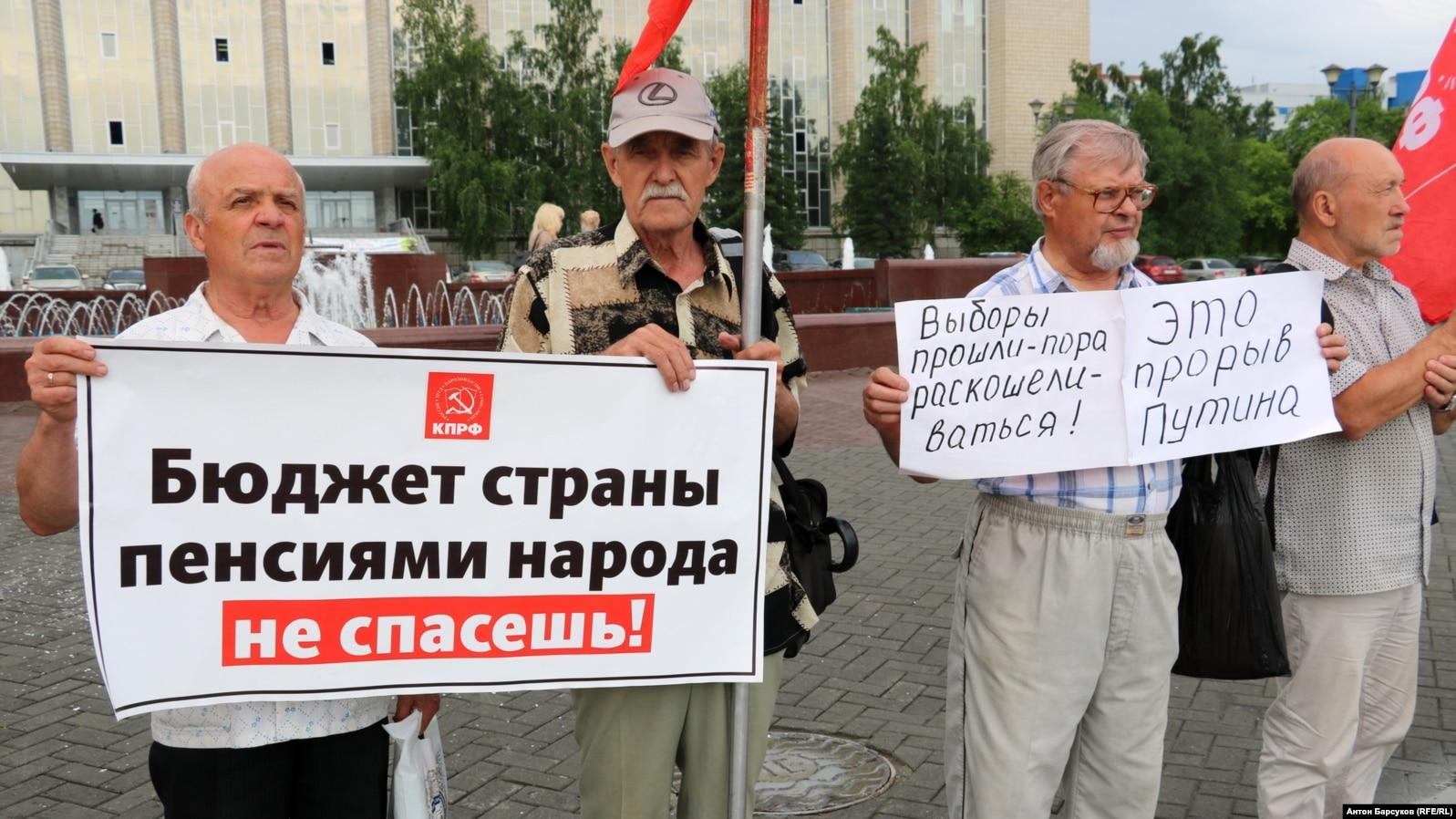 В Новосибирске прошел пикет против повышения пенсионного возраста