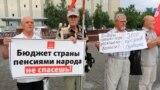 Rus protestçileri. Nowosibirsk, 26-njy iýun, 2018 ý.