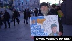 Акція на підтримку Савченко в Петербурзі, 6 березня