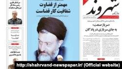 http://shahrvand-newspaper.ir/