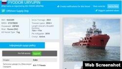 Арестованный буксир «Федор Урюпин» указан в базе Marine Traffic как российское плавсредство