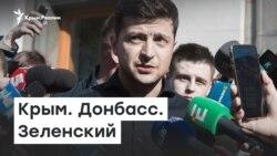 Зеленский будет говорить с Крымом и Донбассом | Радио Крым.Реалии