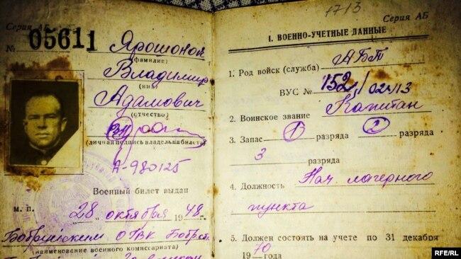 Военный билет Владимира Ярошонка