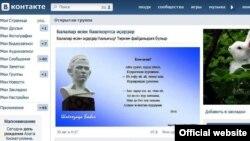 """ВКонтакте""да ""Балалар өчен башкортча әсәрләр"" төркеменең беренче бите"