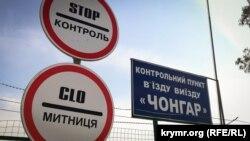КПВВ «Чонгар» на админгранице с Крымом, архивное фото