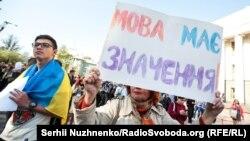 Митинг в Киеве в поддержку украинского языка. Архивное фото