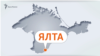 City on the map: Yalta