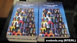 Кніга Юрыя Гуменюка «Назаві мяне геніем»