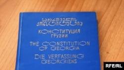 Проект новой конституции Грузии в ближайшее время будет отправлен на рассмотрение в Европу, а затем станет обсуждаться грузинским парламентом