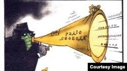 Карикатура на Радіо Свобода