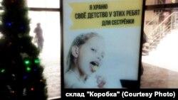 """Баннер иркутского сервиса по хранению, заменивший """"скандальную"""" рекламу"""