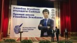 Kyrgyzstan, AWARD/ULAN EGIZBAEV, Bishkek, feb 12, 2019