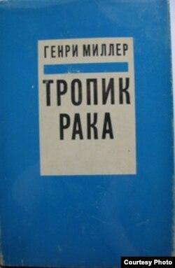 Обложки первого американского издания «Тропика Рака» на английском и русском. Издательство Grove Press, Нью-Йорк, 1961 и 1964