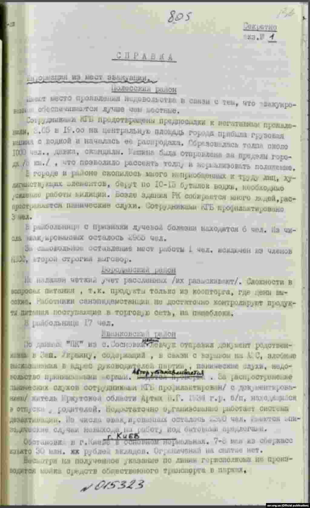 Довідка про евакуацію з зони навколо ЧАЕС та ситуацію у Києві, 8 травня 1986 року