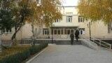 Ширакский государственный университет