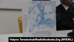 Обкладинка книжки «Благословенні душі…» про Зеновія Красівського і Олену Антонів
