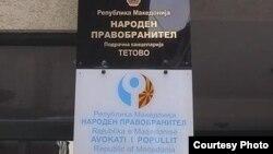 Канцеларија на народниот правобранител во Тетово.