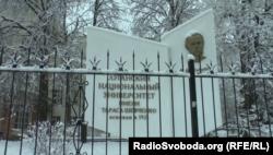 Луганский национальный университет имени Тараса Шевченко, который сейчас находится в оккупации