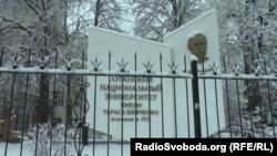 Луганський національний університет імені Тараса Шевченка, який нині перебуває в окупації