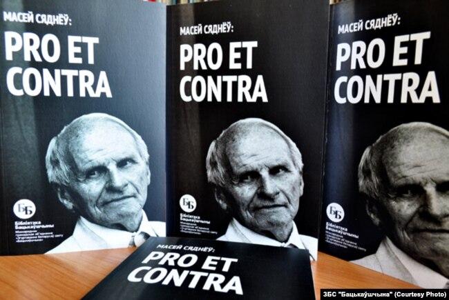 "Кніга Масея Сяднёва ""Pro et contra"""