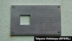 """Табличка """"Последний адрес"""" памяти профессора Рихарда Фасмера на стенах музея Эрмитаж"""