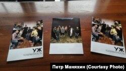 """Журнал """"УЖ"""", иллюстративное фото"""