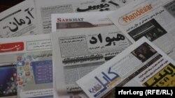 شماری از روزنامههای چاپ امروز کابل