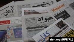 شماری از روزنامه های کابل