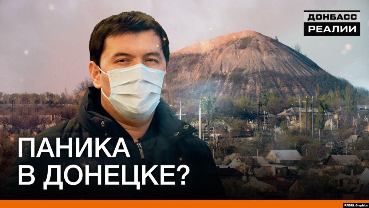 Донецк готовится к атаке коронавируса из Китая