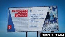 Билборд в Севастополе с призывом принять участие в конкурсе в управленческий резерв Севастополя