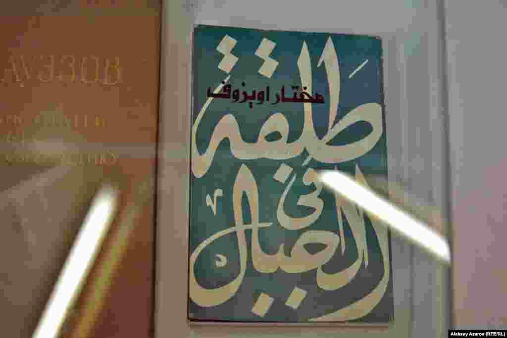 Среди книг Мухтара Ауэзова на выставке одна на арабском языке. Это переведенное на арабский произведение писателя «Красавица в трауре».