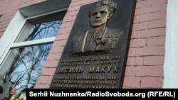 Меморіальна дошка Василю Макуху. Київ, Хрещатик 27, січень 2017 року
