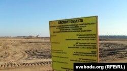 Пашпарт аб'екта на пляцоўцы будаўніцтва Астравецкай АЭС.