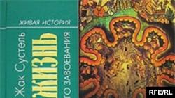 Жак Сустель «Повседневная жизнь ацтеков накануне испанского завоевания», «Молодая гвардия», М. 2007 год