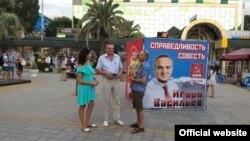 Лидер КПРФ в Сочи Игорь Васильев, в центре