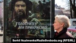 Постер на улице в Киеве