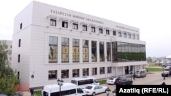 Татарстан Фәннәр академиясе
