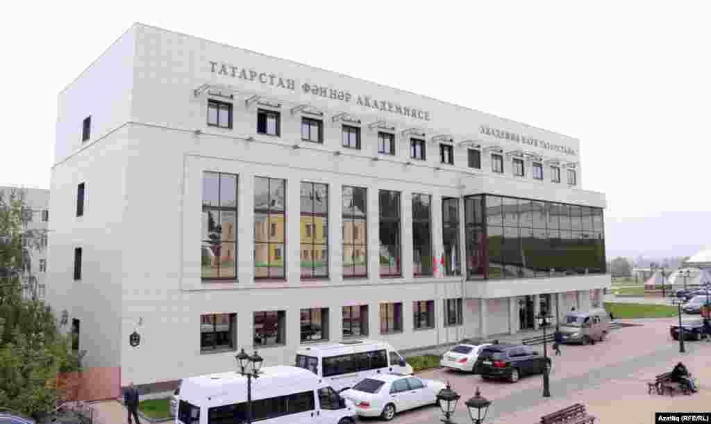 Татарстан фәннәр академиясе бинасы