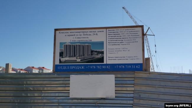 Информационный щит на месте строительства по адресу проспект Победы, 29-В